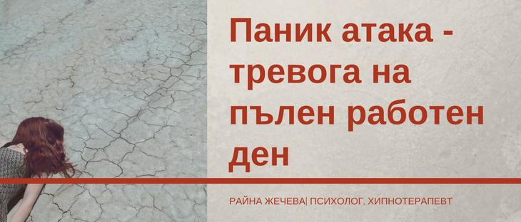 ПАНИК АТАКА – ТРЕВОГА НА ПЪЛЕН РАБОТЕН ДЕН
