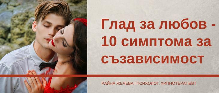 ГЛАД ЗА ЛЮБОВ – 10 СИМПТОМА ЗА СЪЗАВИСИМОСТ